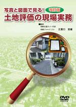 写真と図面で見る!土地評価の現場実務【改訂版】