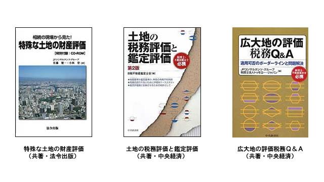 佐藤健一税理士・不動産鑑定士の著書