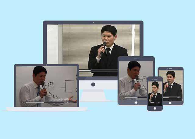 動画セミナーのイメージ