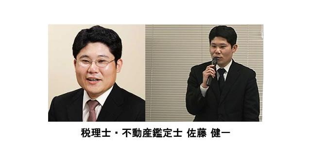税理士・不動産鑑定士 佐藤健一
