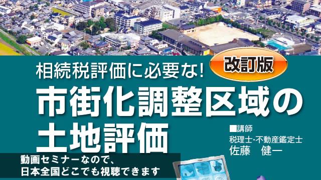市街化調整区域の土地評価