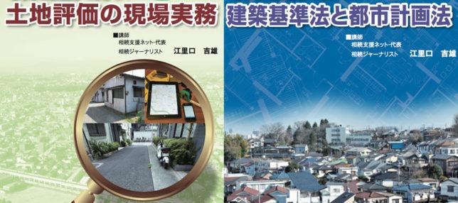 土地評価の現場実務&建築基準法と都市計画法