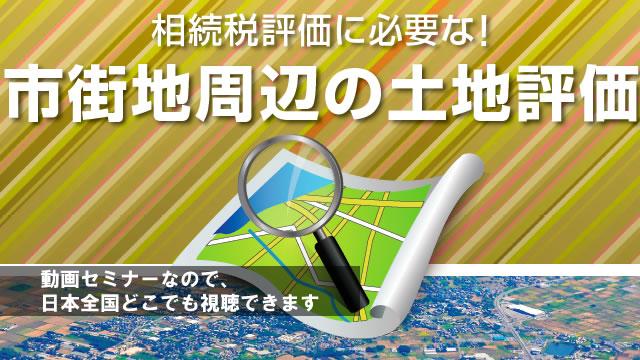 市街地周辺の土地評価