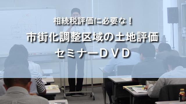 市街化調整区域の土地評価DVD