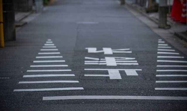 なぜ道路幅員は4m以上の必要なのか?
