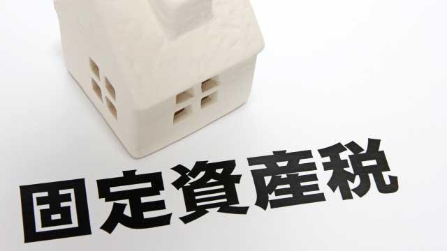固定資産税評価額の間違いに気づく方法!